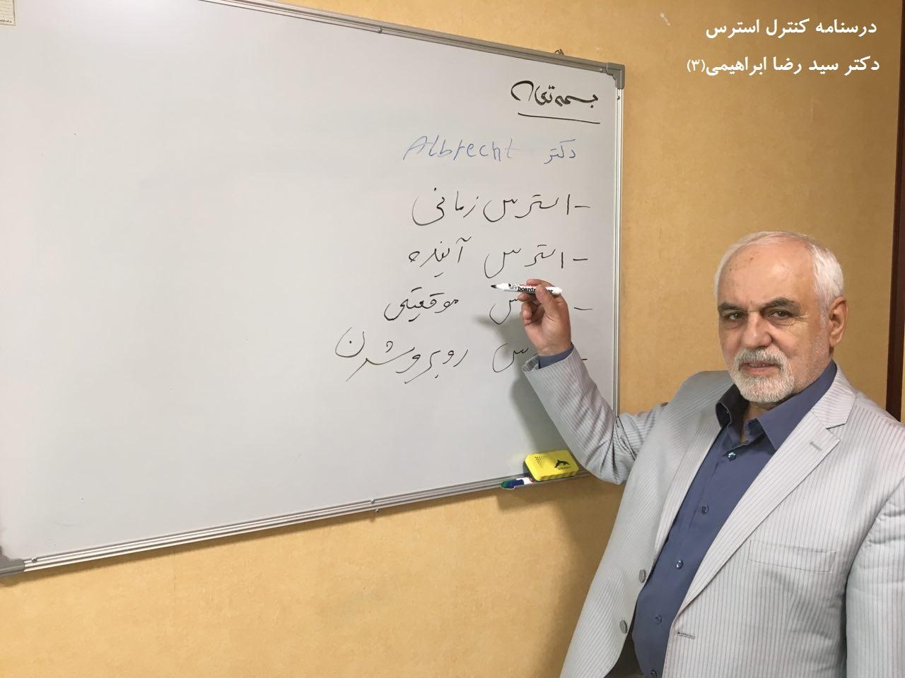 درسنامه کنترل استرس دکتر سید رضا ابراهیمی 3
