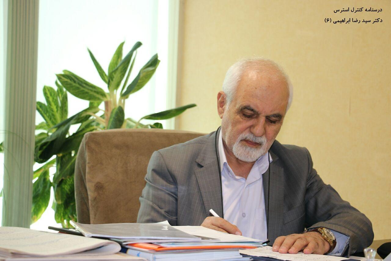 درسنامه کنترل استرس دکتر سید رضا ابراهیمی (۶) / دوره کارگاهی رؤسا و معاونین شعب بانک ها