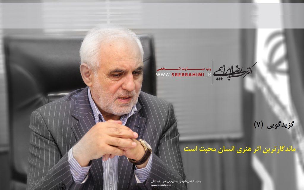 گزیده گویی های سید رضا ابراهیمی