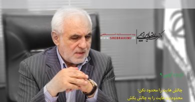 دکتر سید رضا ابراهیمی