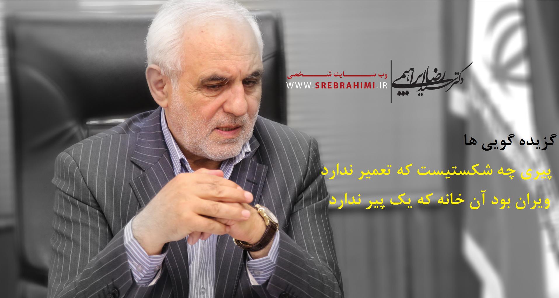 گزیده گویی های دکتر سید رضا ابراهیمی