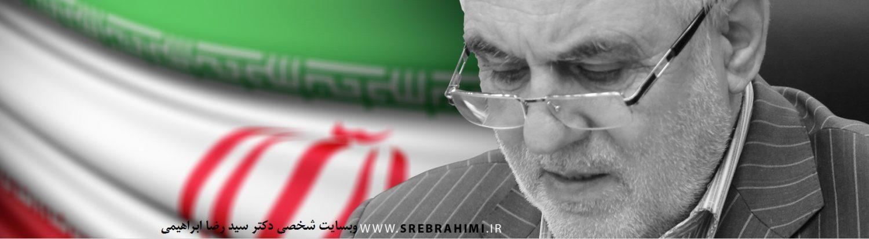 وبسایت شخصی دکتر سید رضا ابراهیمی